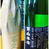 日本酒いただきました