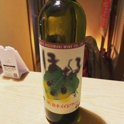 岩手くずまきワイン