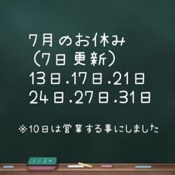7月お休みのお知らせ(7日更新)